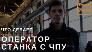 Оператор станка с ЧПУ