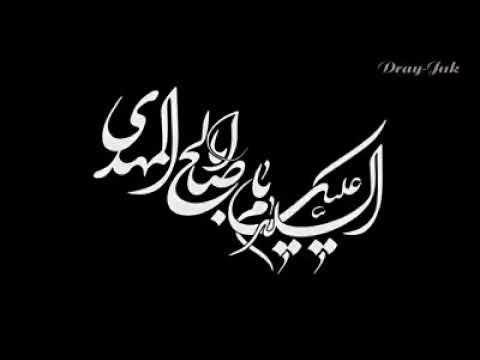 Beautiful Nasheed About Imam Mahdi (a) Persian Sub English