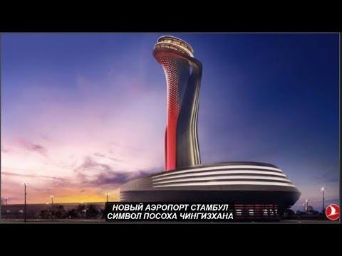 Новый аэропорт Стамбул - символ посоха Чингизхана. № 898