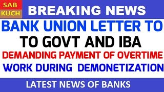 BANK UNION LETTER TO GOVT  AND IBA REQUESTING FOR GIVING OVERTIME PAYMENT OF DEMONATIZATION thumbnail