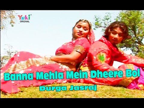 बन्ना महलां में धीरे बोल | Banna Mehla Mein Dheere Bol | Durga Jasraj