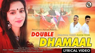 DOUBLE DHAMAAL By Monika Bhardwaj | Himachali Pahari Nonstop Song | Lyrical Video | PahariGaana