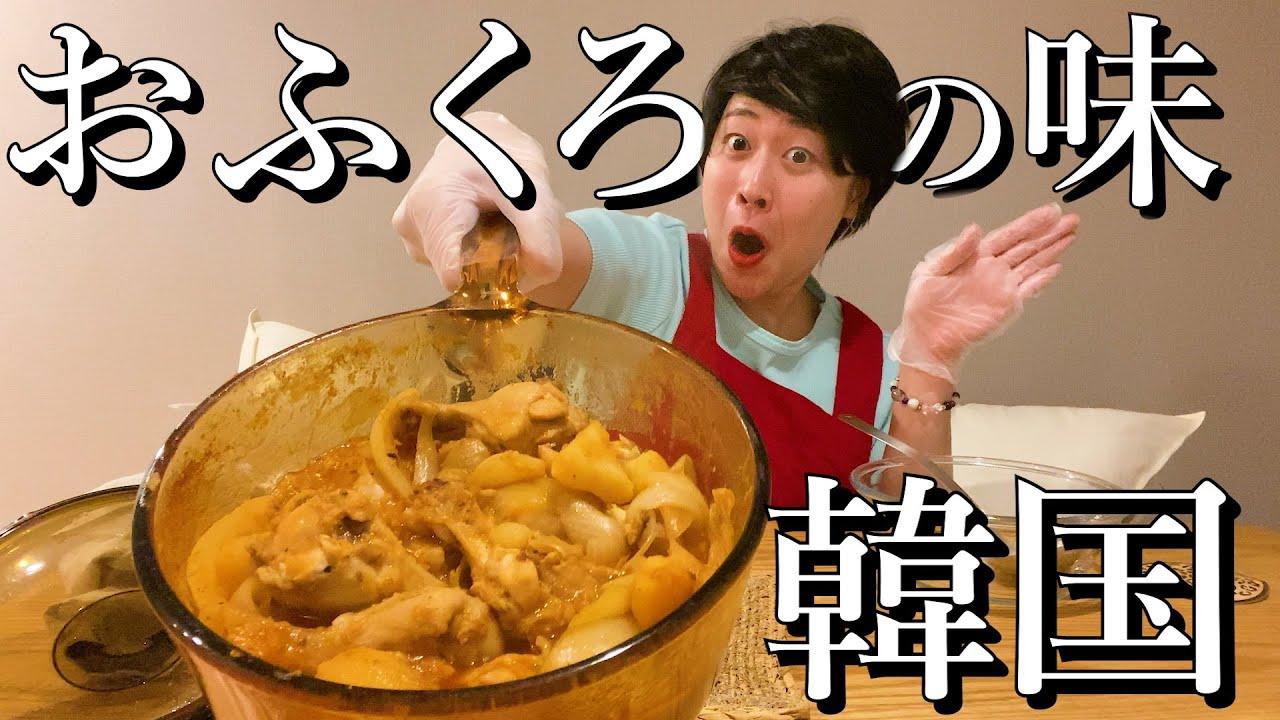 キム・ミリンが教えるオモニの味「甘辛肉じゃがタットリタン」【モッパン】【닭볶음탕】