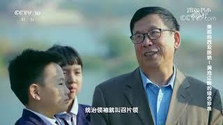 [跟着书本去旅行]西双版纳的历史| 课本中国