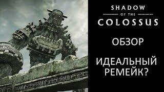 Обзор Shadow of The Colossus PS4 - Ремейк В Тени Колосса