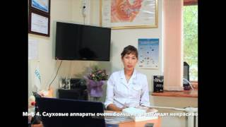 видео как выбрать слуховой аппарат