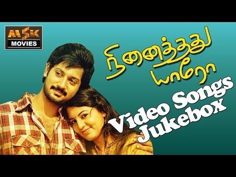 Ninaithathu Yaaro ( (நினைத்தது யாரோ ) Full Video Songs Jukebox