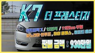 [중고차] 930만원 K7 프레스티지  - 렌트이력 X…