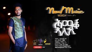New Eritrean,music 2020 / Merhawi Tewolde - Hemak Aleki -// መርሃዊ ተወልደ - ሕማቕ ኣለኺ
