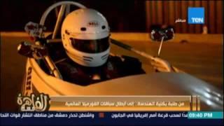 مساء القاهرة   من طلبة بكلية الهندسة إلي أبطال سباقات الفورميلا 23 أغسطس