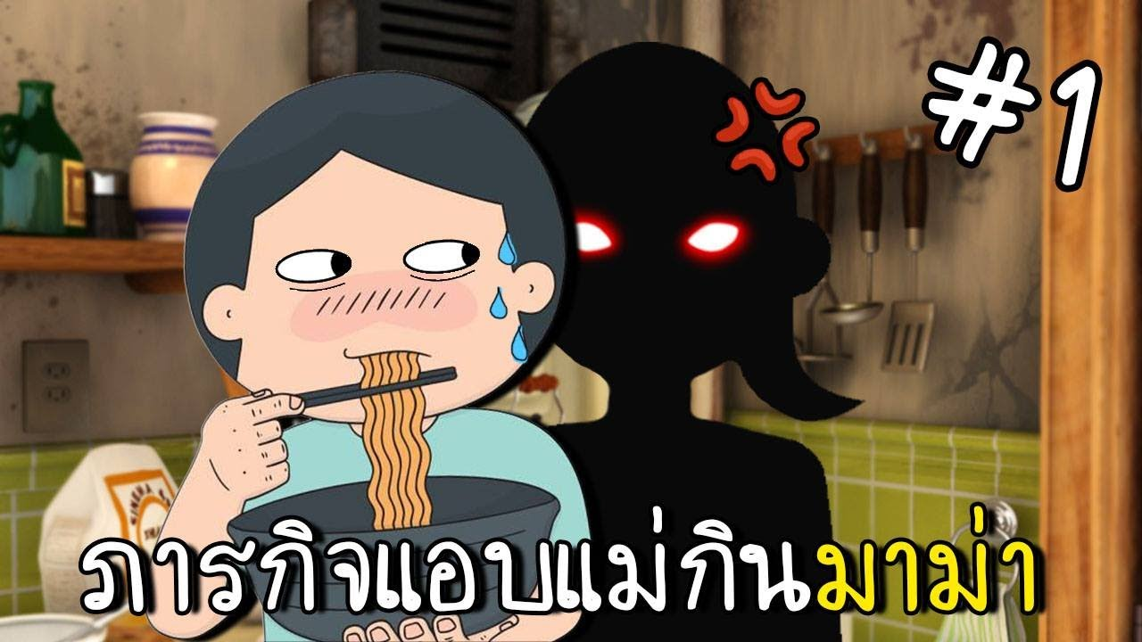 [EP.1] ภารกิจแอบกินมาม่าไม่ให้แม่รู้ [zbing z.]