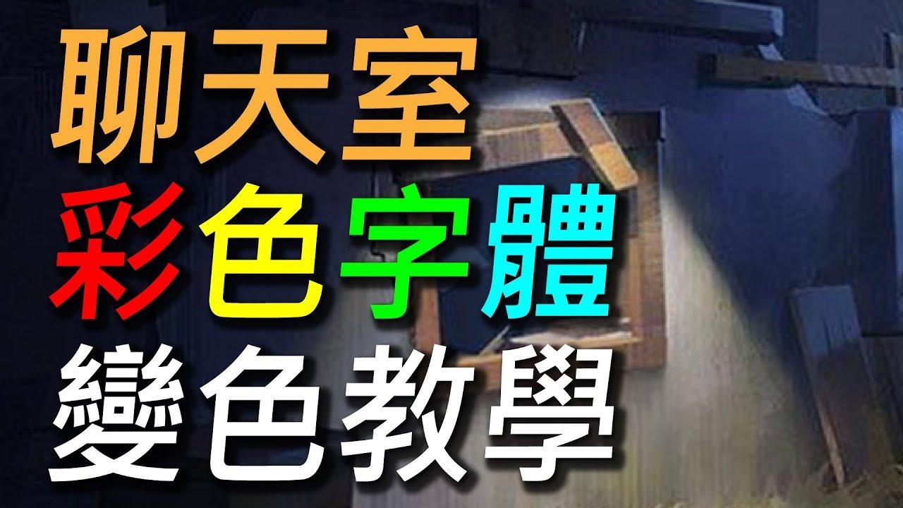 【第五人格】聊天室改色字體教學!名字變色教學!一分鐘馬上學會! - YouTube