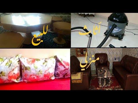 أثاث منزلي متنوع للبيع فاس تازة الدار البيضاء القنيطرة للتواصل Youtube