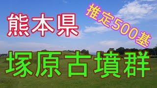 【History】熊本県熊本市塚原古墳群(Tsukawara Old Tomb Park)