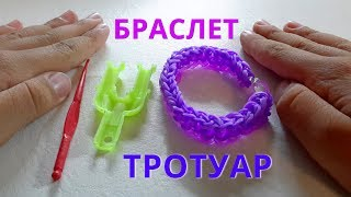 Плетем браслет ТРОТУАР на рогатке из резинок крючком. Урок: Плетение из резинок