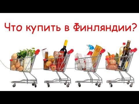 VLOG 47. Обзор продуктовых магазинов Лаппеенранты: Laplandia, Disas Fish. Финляндия, октябрь 2018