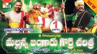 Gambar cover Sri Komaravelli Mallanna Bangaru Gorre Charithra   Vendi Gorre Paidi Gorre  - Part - 1