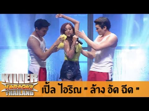 "Killer Karaoke Thailand - เปิ้ล ไอริณ ""ล้าง อัด ฉีด"" 26-05-14"