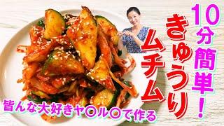 【韓国料理】10分で簡単!乳酸菌たっぷり胡瓜ムチム レシピ | 胡瓜キムチ 作り方 | 10分で出来る韓国料理 | 食感も味も満点胡瓜キムチ レシピ | 美肌に良いキムチ | 腸活キムチ | 오이무침