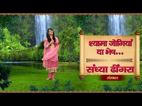 Shyama Jogiyan Da Bhes By Sandhya Dhingra | श्यामा जोगियां दा भेष - संध्या ढींगरा