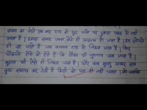 Essay#Hindi Essay on समय का सदुपयोग#लेख#निबंध