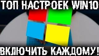 тОП 20 настроек Windows 10 которые стоит использовать каждому!