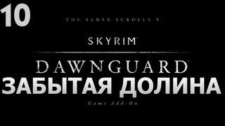 SKYRIM - DAWNGUARD - [Забытая Долина] #10