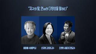 [문화다양성주간-특별강연 인터뷰]