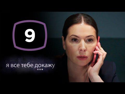 Сериал Я все тебе докажу: Серия 9 | ДЕТЕКТИВ 2020