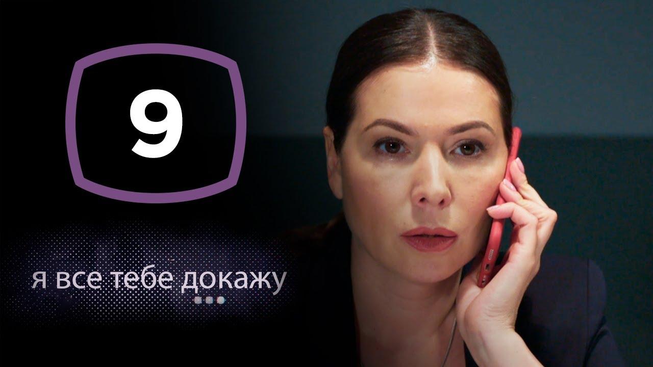 Сериал Я все тебе докажу: Серия 9 | ДЕТЕКТИВ 2020 - YouTube
