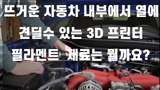뜨거운 자동차 내부에 사용 가능한 3d 프린터 재료(필…