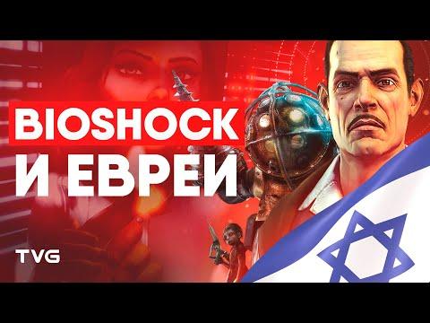 Еврейские корни Bioshock | Биошок как скрытая критика государства Израиль.