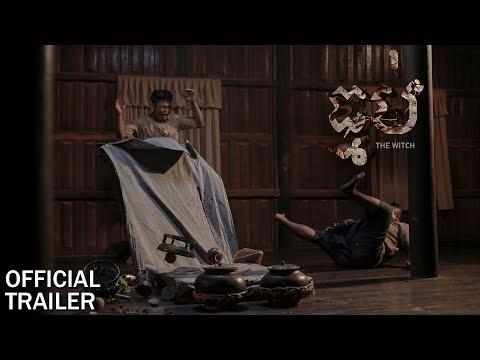 ធ្មប់/The Witch - Trailer