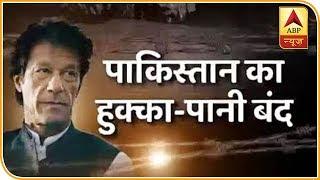 पाकिस्तान का हुक्का-पानी बंद, हिंदुस्तान के चक्रव्यूह में फंसता जा रहा है पाक | ABP News Hindi
