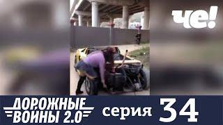 Дорожные войны | Сезон 8 | Выпуск 34