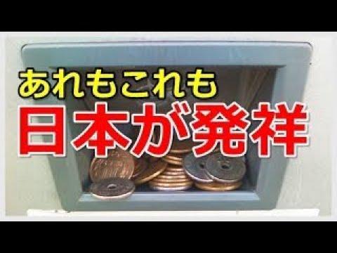 海外 世界で活躍 日本人が発明したすごいもの 外国人が感動、驚愕する日本の力 これで日本を小馬鹿にする奴らも黙る わかば ! ! !