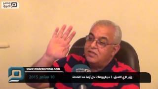 مصر العربية | وزير الري الاسبق: 3 سيناريوهات لحل أزمة سد النهضة