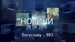 Новини Богуслава. День міста(, 2015-09-27T11:48:46.000Z)