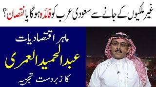 Foreigners returns beneficial or not for Saudi Arabia ? Urdu News Today Jumbo TV
