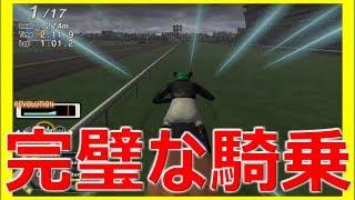 #16 完璧な騎乗に全米が泣いた🐼【Nintendo Switch版チャンピオンジョッキースペシャル実況】