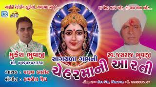 Chaitra NAVRATRI Special | Sagthala Gamni Chehar Maa Ni Aarti | FULL Audio | Parul Barot