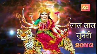Lal Lal Chunari Song | Mata Rani song | New Bakti Song 2020 | Neha Kakkar | लाल लाल चुनरी गाना