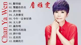 詹雅雯Chan Ya Wen | 詹雅雯最好听的金曲 | 台湾最经典的歌曲《人詹雅雯 + 戀情海 + 漂浪的海沙+ 當店+ 霧煞煞》 Taiwanese Old Songs ❤