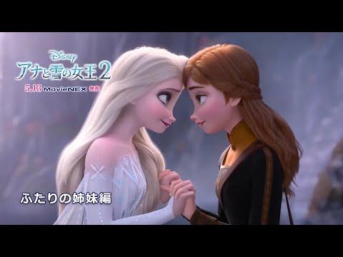 なぜ、エルサに力は与えられたのか――。 すべての謎が明かされ、姉妹の物語はついに完結へ。 ・4月22日(水) 「アナと雪の女王2」先行デジ...