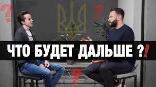 Кто заказал Дубинского? Как Украинская власть убирает оппозицию