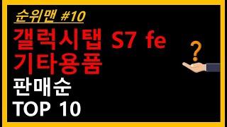 갤럭시탭 S7 FE 기타용품 TOP 10 - 갤럭시탭 악세사리 추천인기상품 10가지