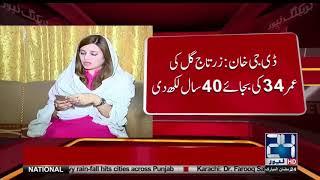 ڈیرہ غازی خان ، پی ٹی آئی الیکشن مینجمنٹ سیل کی غلطیاں