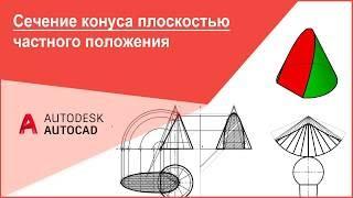 [Начертательная геометрия] Сечение конуса плоскостью (1 часть задачи)