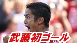 武藤嘉紀ブンデス初ゴール!海外メディア絶賛 マインツ対ハノーファー