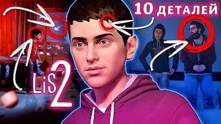 10 крутых деталей первого эпизода Life is Strange 2
